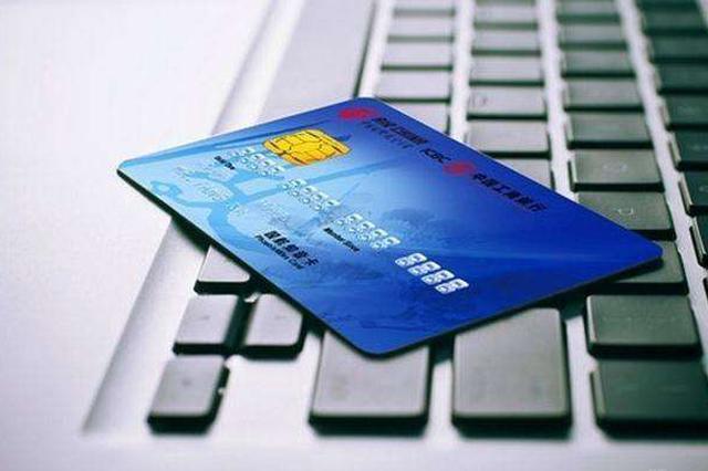 男子捡到银行卡后刷走5000元 称只是好奇想试下密码