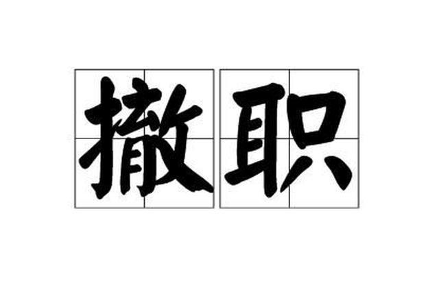 武汉江汉区一街道办原主任违规公款吃喝被撤职