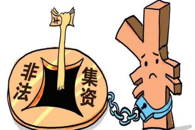 涉案金额3.1亿元 荆州女子非法集资被判15年