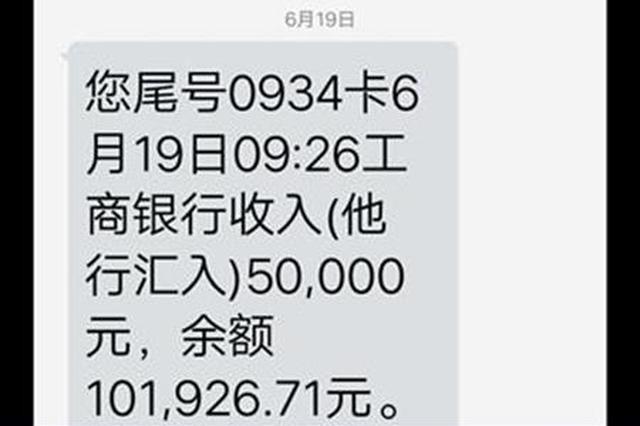 男子银行账户突然汇入5万元 原是有人不小心转错了