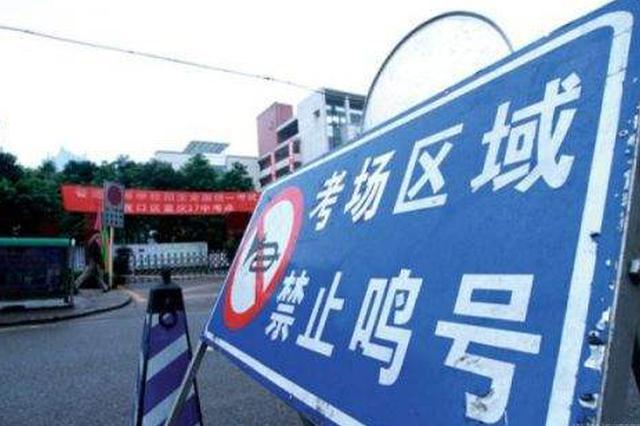 武汉中考期间全城禁鸣 71个考点周边禁止停车