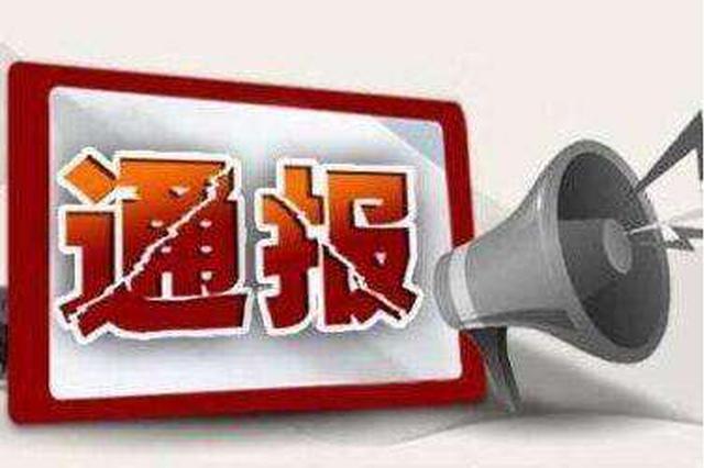 湖北多名党员干部被查 涉及武汉潜江十堰等地