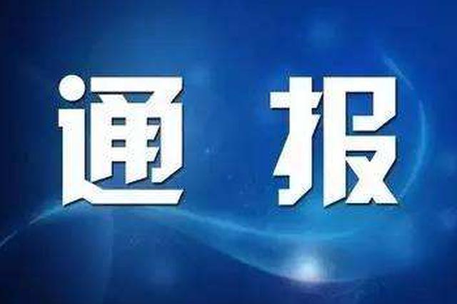 仙桃一名村支书因严重违法违纪被开除党籍