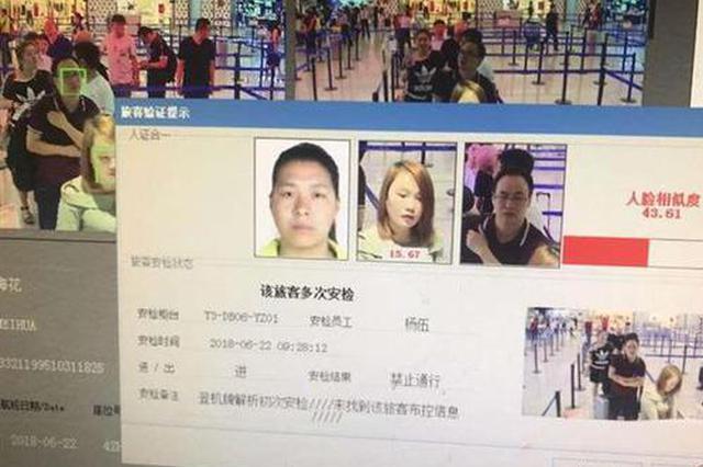 天河机场启用人脸识别 姐姐拿妹妹身份证安检被罚