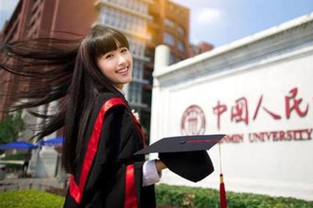 中国人民大学在鄂拟招116人 或将追加一流专业计划