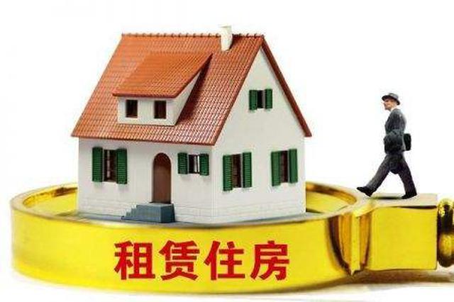 武汉力争今年开工14万平米租赁房 主要在这些区域