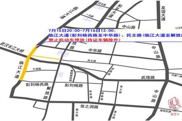 武汉7月16日举办渡江节 相关道路将实施交通管制
