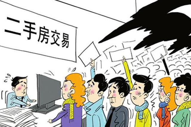 武汉官方二手房交易平台上线10天 1840套房挂牌