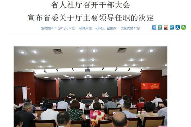 刘艳红任湖北省人社厅党组书记、省公务员局党组书记