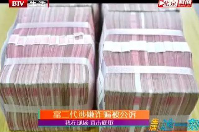 富二代败光8000万又诈骗1.7亿!泡网红、赌博...