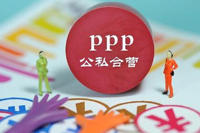 上半年湖北省PPP项目落地数84个 增幅达七成