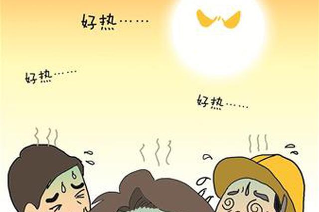 持续高温多名市民中暑进医院 多补充水分并注意散热