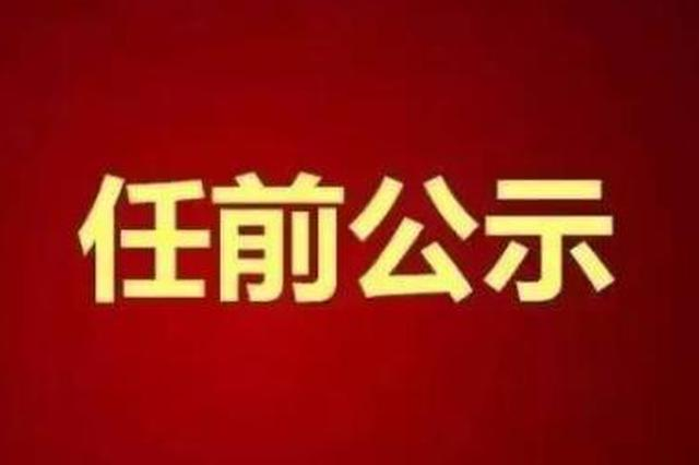 湖北三名干部任前公示:两人现在宜昌任职