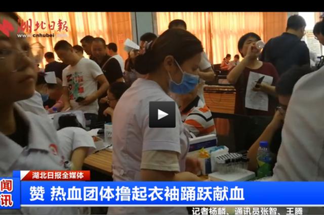高温下武汉街头献血量减半 热心市民踊跃捐献