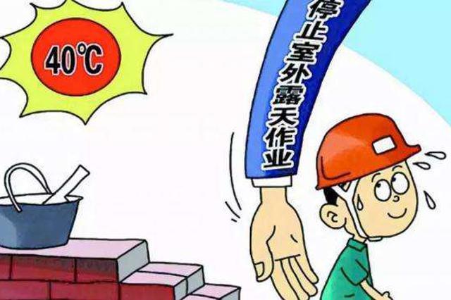 湖北省人社厅发出要求:气温40℃以上应停止露天作业