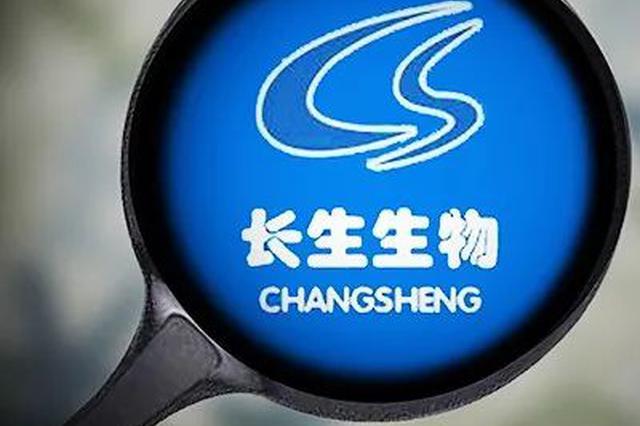 生产问题疫苗的还有武汉生物 40万只销往重庆河北