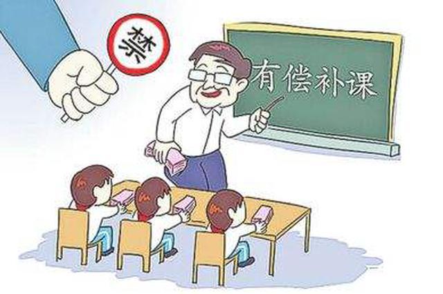 老师暑期开培训班遭举报 记者调查后退还所有费用