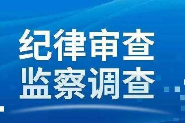 湖北七姊妹山国家级自然保护区管理局副局长杨斌被查