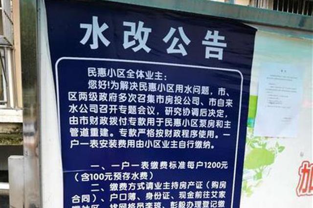 宜昌一小区长期断水 多数居民不愿交千元改造费
