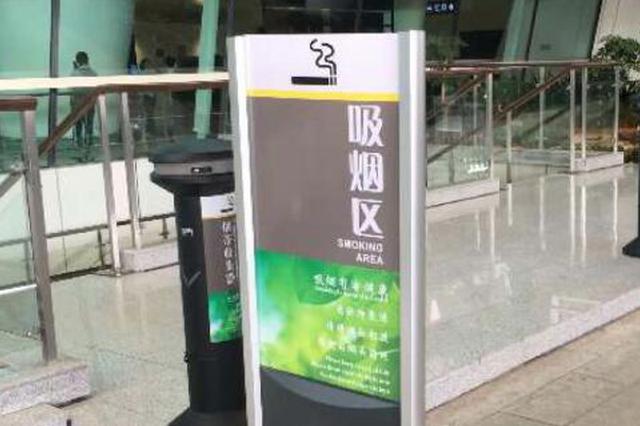 武汉天河机场T3航站楼全面控烟 6个集中吸烟室关闭
