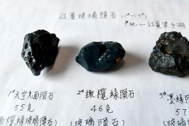 """武汉老人捡到12枚""""玻璃陨石"""" 专家:鉴定后才知价值"""