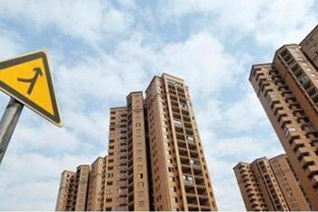 三部门约谈十城市 要求稳地价、稳房价、稳预期
