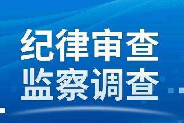 咸宁市交通运输局原客管处处长胡斌接受审查调查