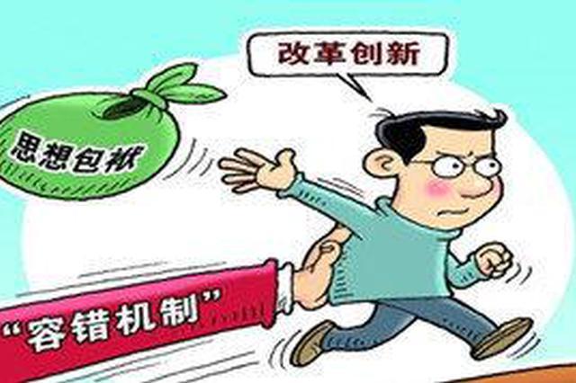 激励干部担当作为 武汉对10种情形容错免责