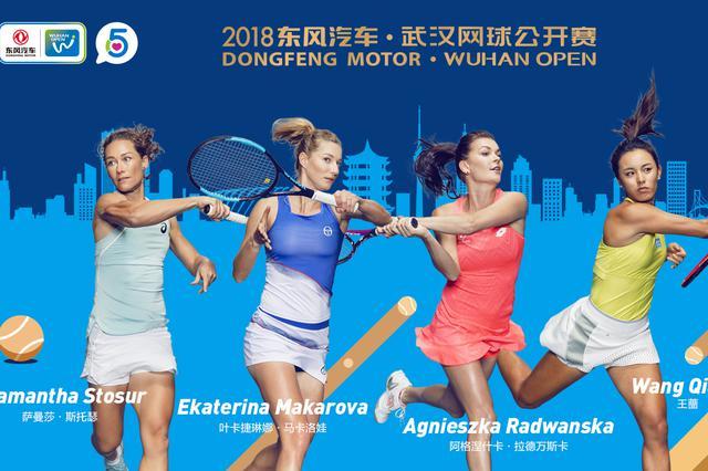 WTA名将与中国金花云集武网资格赛