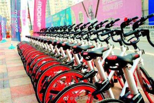 武汉首次批准共享单车置换 2万台新款摩拜车出街