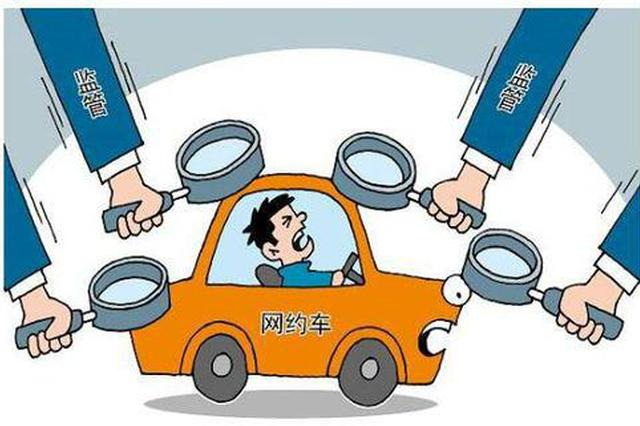 """武汉""""双节""""前整治营运秩序 严查网约车证照"""