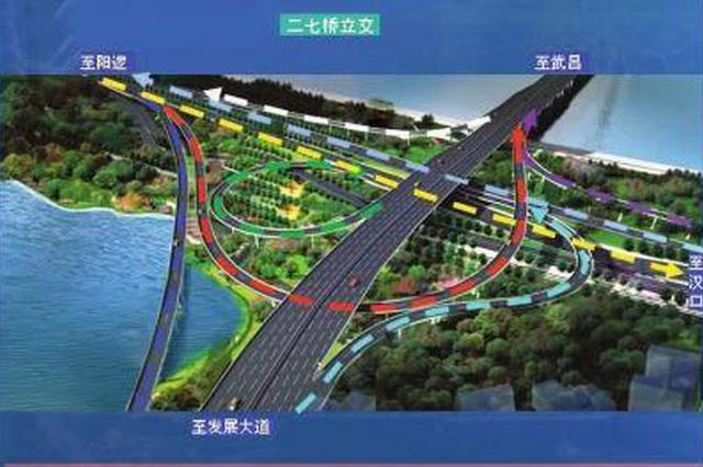 二七长江大桥临江大道匝道开建 将缓解过江压力