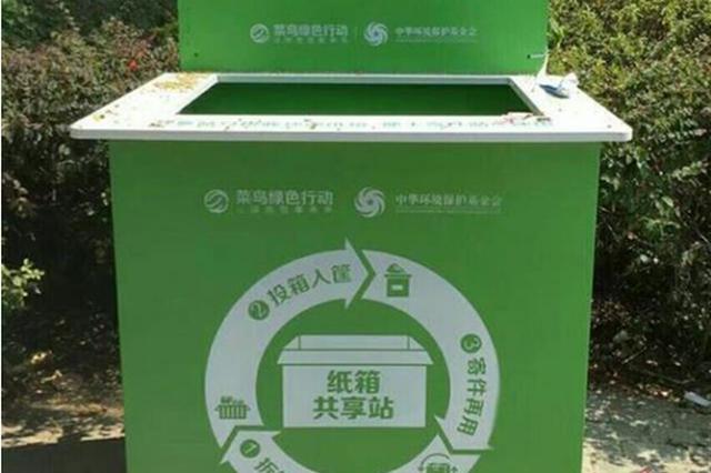 武汉一高校内现共享纸箱站 快递盒可被回收利用