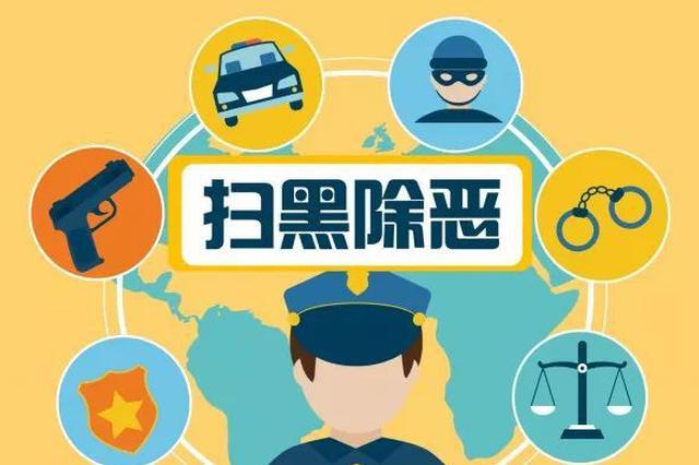 湖北省检察院:今年已批捕涉黑涉恶3322人