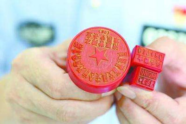 湖北省纪委通报6起私刻印章典型案例 多人被处分