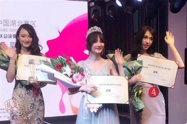 17岁女生获世界小姐湖北区总冠军 曾与胡歌合拍电影