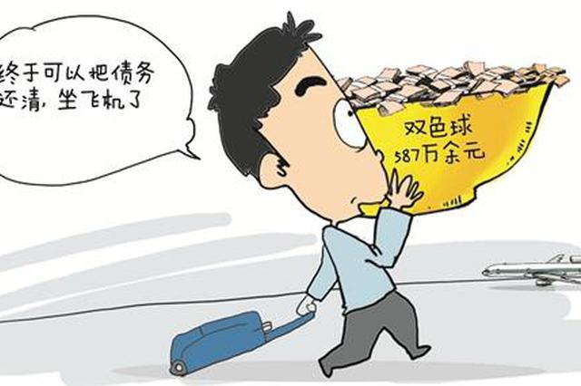枣阳一彩民喜中双色球587万奖金 助自己还清债务