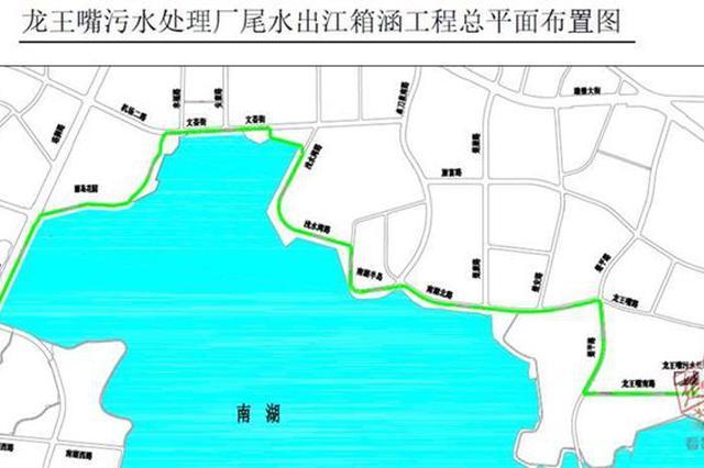 龙王嘴污水处理厂尾水出江箱涵通水 尾水不再进南湖