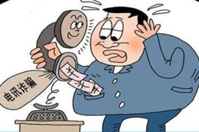 """湖北男子接到""""涉嫌偷漏税""""电话 被骗走135万"""