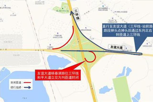 武汉三环线东段两座立交今日起施工 部分匝道封闭