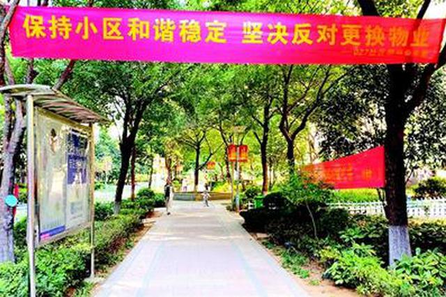 武汉一小区挂出横幅坚决反对更换物业 并非物业所为