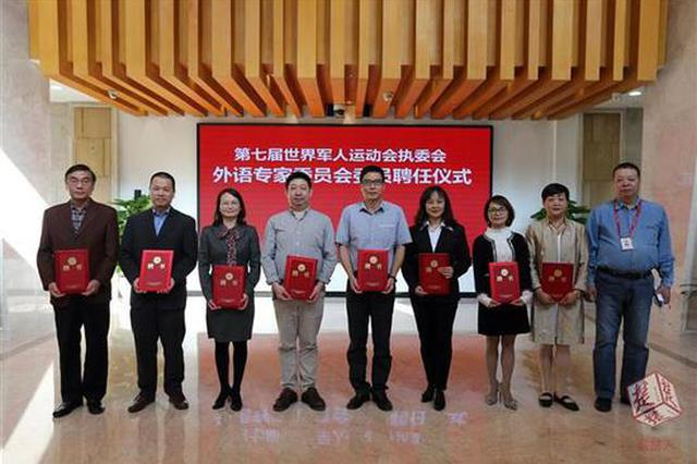 武汉军运会成立外语专家委员会 16名专家把关语言服务