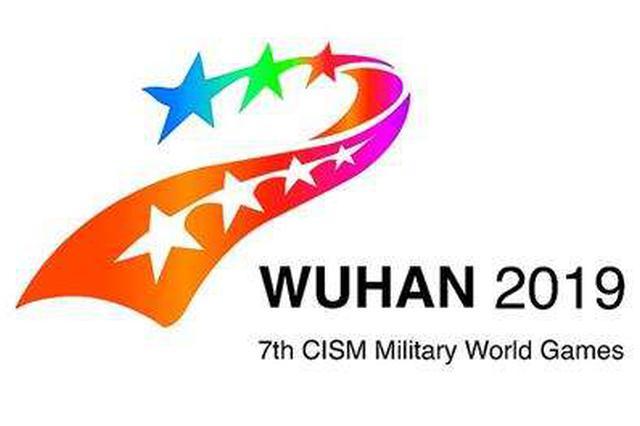 武汉军运会征集志愿者口号和昵称 优胜作品将获2万