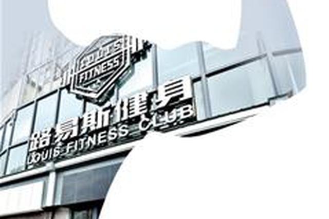 武汉一公司9家健身会所关了8家 上万会员无处健身