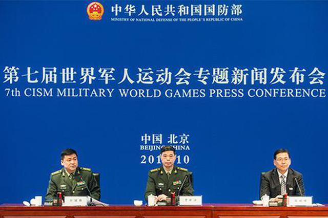 武汉军运会倒计时一周年 中方运动员数量创历届之最