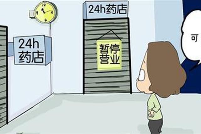 市民一晚跑7家药店均关门 武汉24小时售药面临尴尬