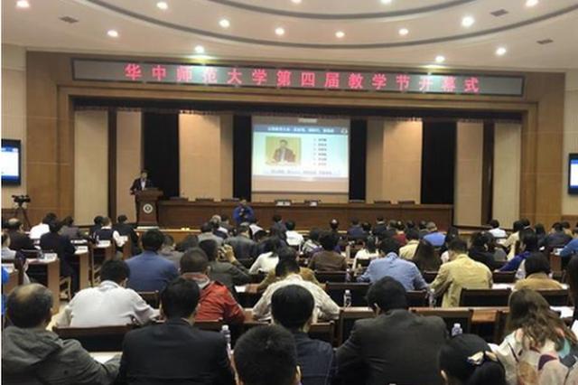 华师校长赵凌云:不上课的教授就是不合格的教授