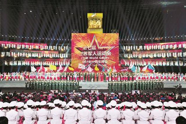 第七届军运会倒计时一周年晚会在武汉举行