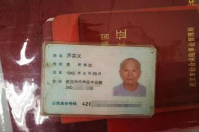 武汉七旬老人路边晕倒被送医院 亲属从未现身