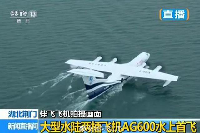 中国AG600水陆两栖飞机在荆门成功进行水上首飞(图)